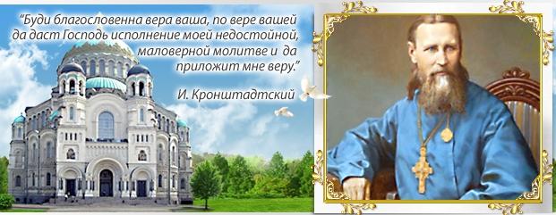 Храм во имя святого праведного иоанна